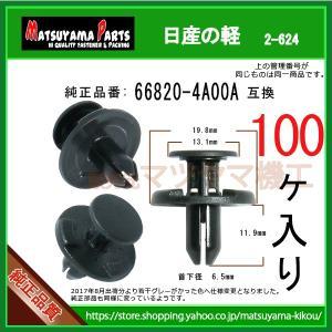 【フェンダライナークリップ 66820-4A00A】 日産の軽 100個|matsuyama-kikou