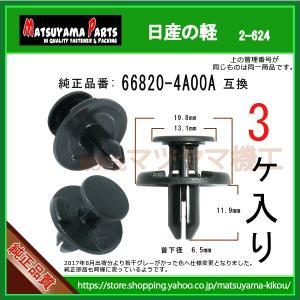 【フェンダライナークリップ 66820-4A00A】 日産の軽 3個|matsuyama-kikou