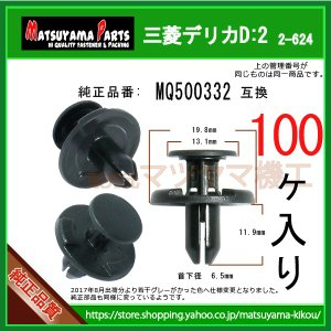 【フェンダライナークリップ MQ500332】 三菱デリカD:2 100個|matsuyama-kikou