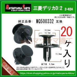 【フェンダライナークリップ MQ500332】 三菱デリカD:2 20個|matsuyama-kikou