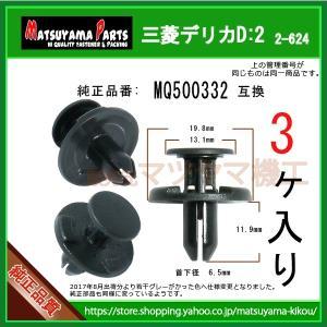 【フェンダライナークリップ MQ500332】 三菱デリカD:2 3個|matsuyama-kikou