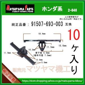【ハーネスクランプ 91507-693-003】 ホンダ系 10個 matsuyama-kikou