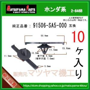 【ハーネスクランプ 91506-SA5-000】 ホンダ系 10個 matsuyama-kikou
