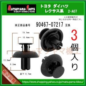 【エンジンカバークリップ 90467-07217】 トヨタ ダイハツ LEXUS系 3個 プッシュリベット|matsuyama-kikou