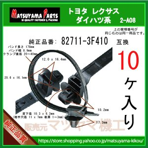 【配線バンド 82711-3F410】 ダイハツ スバル トヨタ系 10個 ケーブルストラップ ベルトクランプ matsuyama-kikou