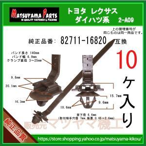 【配線バンド 82711-16820】 ダイハツ スバル トヨタ系 10個 ケーブルストラップ ベルトクランプ matsuyama-kikou