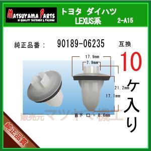 【テールレンズグロメット 90189-06235】 トヨタ系 10個|matsuyama-kikou