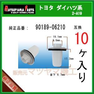 【テールレンズグロメット 90189-06210】 トヨタ系 10個|matsuyama-kikou