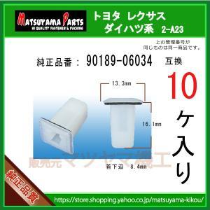 【テールレンズグロメット 90189-06034】 トヨタ系 10個  ハイエース200など matsuyama-kikou