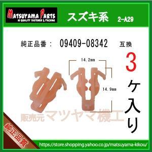 【インパネクリップ 09409-08342】 スズキ系 3個入り|matsuyama-kikou