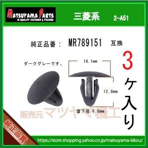 【カヌークリップ  MR789151】 三菱系 3個 matsuyama-kikou