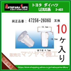 【マッドガードグロメット  47256-26060】 トヨタ系 10個 ハイエース200 泥除け|matsuyama-kikou