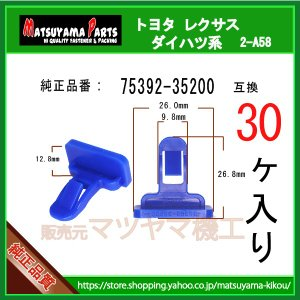 【マッドガードリテーナー 75392-35200】 トヨタ レクサス系 30個|matsuyama-kikou