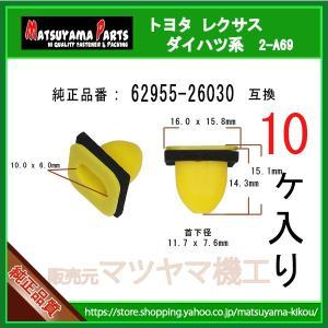 【リヤコンビネーションランプ ガイド 62955-26030】 トヨタ レクサス系 10個 matsuyama-kikou