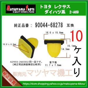 【リヤコンビネーションランプ ガイド 90044-68278】 ダイハツ トヨタ スバルの軽 10個 matsuyama-kikou