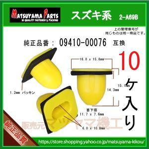 【スポイラーグロメット 09410-00076】 スズキ系 10個 matsuyama-kikou