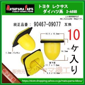 【リヤコンビネーションランプ ガイド 90467-09077】 トヨタ ダイハツ系 10個 matsuyama-kikou