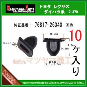 【リヤコンビネーションランプ ガイド 76817-26040】 トヨタ レクサス系 10個 matsuyama-kikou