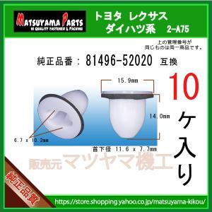 【リヤコンビネーションランプ ガイド 81496-52020】 トヨタ ダイハツ系 10個 matsuyama-kikou