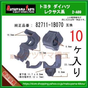 【ワイヤーハーネスクランプNo.7 82711-1B070】 トヨタ レクサス系 10個入 1JZ など matsuyama-kikou