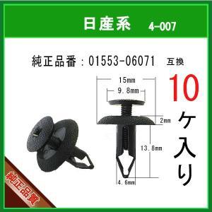【スクリベット 01553-06071】 日産系 10個 バンパークリップ スクリューリベット カウルクリップ インパネクリップ|matsuyama-kikou