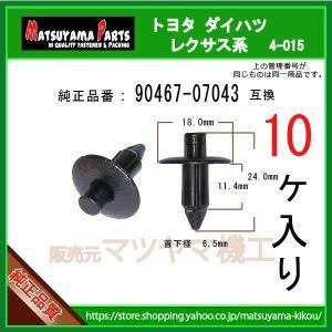 【プッシュリベット 90467-07043】 トヨタ ダイハツ系 10個入|matsuyama-kikou
