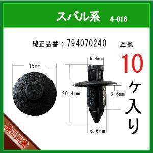 【プッシュリベット 794070240】 スバル系 10個|matsuyama-kikou