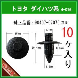 【プッシュリベット 90467-07076】 トヨタ レクサス ダイハツ系 10個|matsuyama-kikou