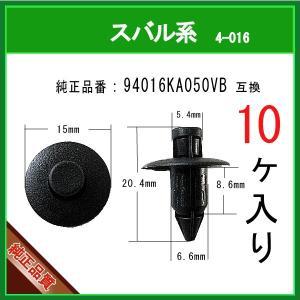 【プッシュリベット 94016KA050VB】 スバル系 10個|matsuyama-kikou