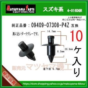 【プッシュリベット 09409-07308-P4Z】 スズキ系 10個 ダークグレー|matsuyama-kikou