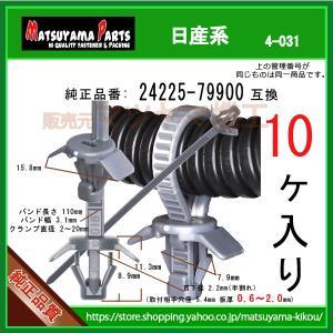 【クリップ,ハーネス 24225-79900】 日産系 10個 matsuyama-kikou