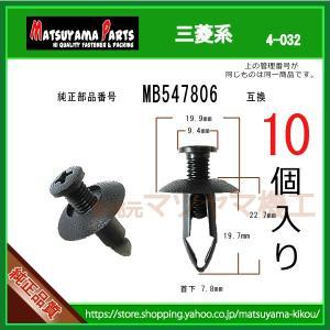 【バンパークリップ MB547806】 三菱系 10個  スクリベット アンダーカバークリップ ピン カーファスナー|matsuyama-kikou