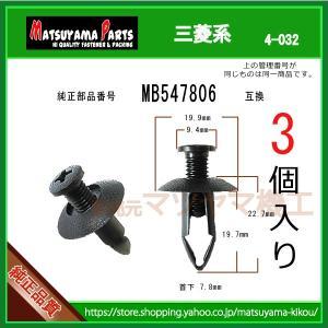 【バンパークリップ MB547806】 三菱系 3個  スクリベット アンダーカバークリップ ピン カーファスナー matsuyama-kikou
