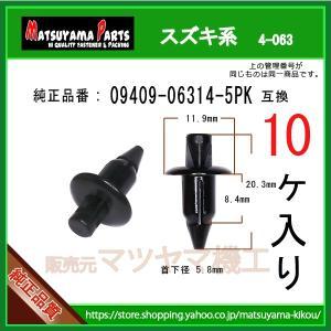 【プッシュリベット 09409-06314-5PK】 スズキ系 10個|matsuyama-kikou
