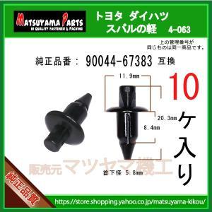 【プッシュリベット 90044-67383】 トヨタ ダイハツ スバルの軽 10個|matsuyama-kikou