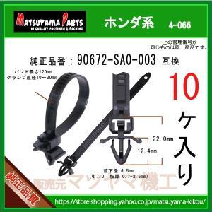 【ワイヤーハーネスクランプ 90672-SA0-003】 ホンダ系 10個 matsuyama-kikou