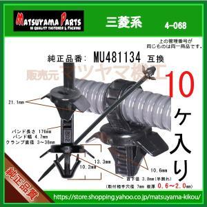 【BAND,ENG WI MU481134】 三菱系 10個入 matsuyama-kikou