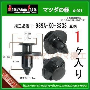 【プッシュリベット 9S9A-K0-8333】 マツダの軽 1個|matsuyama-kikou