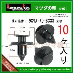 【プッシュリベット 9S9A-K0-8333】 マツダの軽 10個|matsuyama-kikou