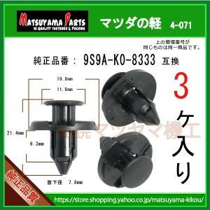 【プッシュリベット 9S9A-K0-8333】 マツダの軽 3個|matsuyama-kikou