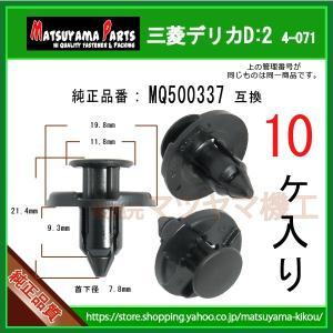 【プッシュリベット MQ500337】 三菱 デリカD:2 10個|matsuyama-kikou