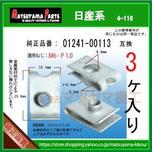 【M6 ナットクリップ 01241-00113】 日産系 3個 matsuyama-kikou