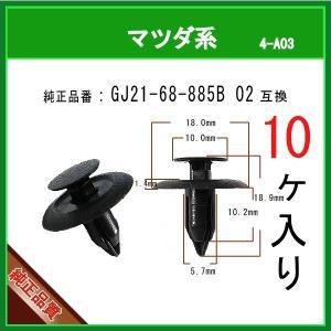 【 ファスナーリベット GJ21-68-885B 02 】 マツダ系 10個  内張りクリップ ピラー インテリアトリム 内装クリップ|matsuyama-kikou