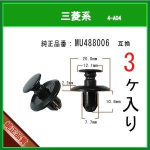 【アンダーカバークリップ MU488006】 三菱系 3個 プッシュリベット バンパークリップ フェンダー ライナー タイヤハウス クリップ ピン matsuyama-kikou