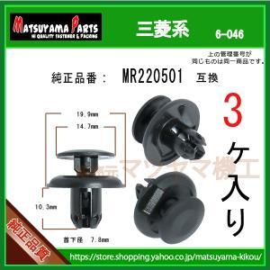 【 プッシュプルリベット MR220501】 三菱系 3個 スプラッシュカバークリップ アンダーカバークリップ matsuyama-kikou