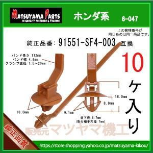 【ハーネスバンド 91551-SF4-003】 ホンダ系 10個 matsuyama-kikou