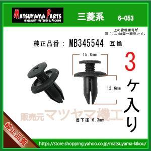 【スクリベット MB345544】 三菱系 3個 matsuyama-kikou