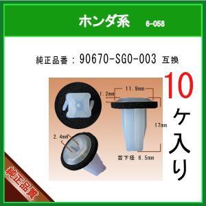 【スクリューグロメット 90670-SG0-003】 ホンダ系 10個  クリップ カーファスナー|matsuyama-kikou