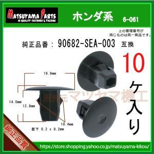 【スクリューグロメット 90682-SEA-003】ホンダ系 10個  フェンダー ライナー タイヤハウス マッドガード クリップ グロメット|matsuyama-kikou