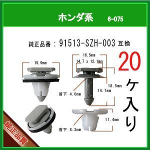 【スライドドアモールクリップ 91513-SZH-003】 ...